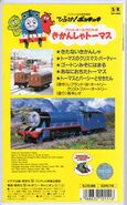 ThomastheTankEnginevol4(JapaneseVHS)originalbackcover