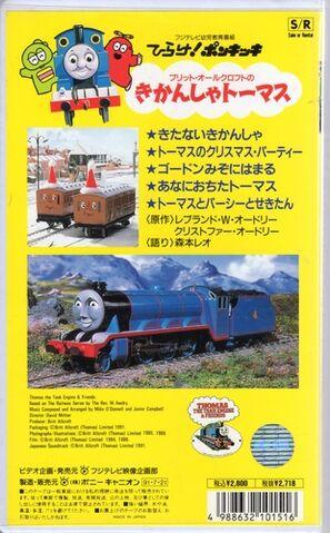File:ThomastheTankEnginevol4(JapaneseVHS)originalbackcover.jpg