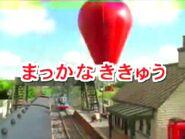 TheRedBalloonJapaneseTitleCard