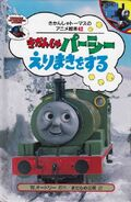AScarfforPercyJapaneseBuzzBook