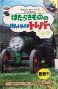 EdwardTrevorandtheReallyUsefulPartyBuzzBookJapanese