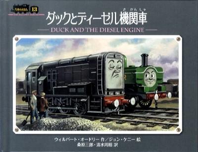 File:DuckandtheDieselEngineJapanesecover.jpg