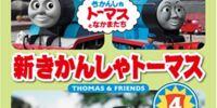 Thomas the Tank Engine Series 7 Vol.6