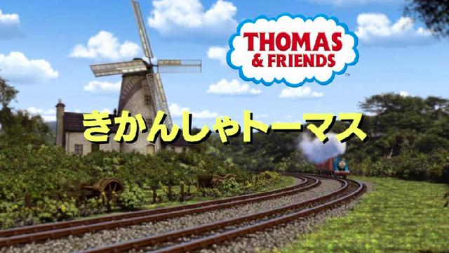 File:ThomasSeason18JapaneseTitles.png