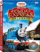 HolidayExpress(TaiwaneseDVD)