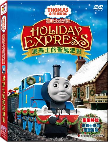 File:HolidayExpress(TaiwaneseDVD).jpg