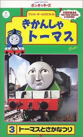 File:ThomastheTankEnginevol3(JapaneseVHS)cover.jpg