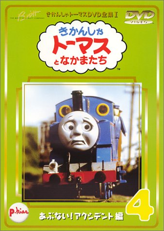File:TheCompleteWorksofThomastheTankEngine1Vol4cover.jpg