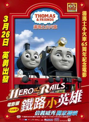 File:ChineseHerooftheRailsDVD.jpg