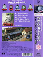 ThomastheTankEnginevol5(JapaneseVHS)backcoverandspine