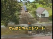 Edward'sExploitJapanesetitlecard