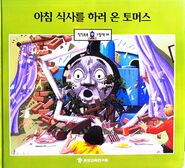 ThomasComestoBreakfastKoreanBook