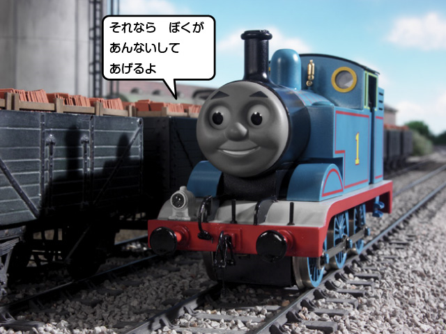 File:Thomas'DayOff16.PNG