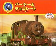 Percy'sChocolateCrunchJapaneseBookCover