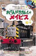 MavisJapaneseBuzzBook
