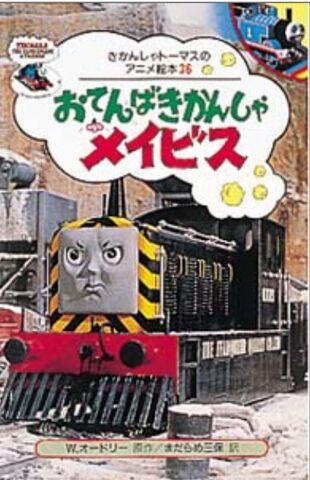 File:MavisJapaneseBuzzBook.jpeg