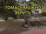 TrustThomasRussianTitleCard