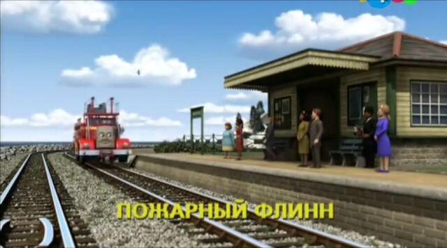 File:FieryFlynnRussianTitleCard.jpeg