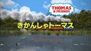 ThomasSeason19JapaneseTitles