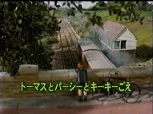 File:Thomas,PercyandtheSqueakJapanesetitlecard.jpeg