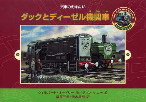 File:DuckandtheDieselEngineJapanesecover2.jpg