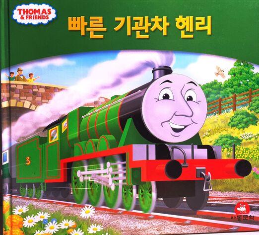 File:MyThomasStoryLibraryHenryKoreanCover.jpeg