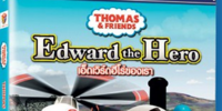 Edward the Hero (Thai DVD)