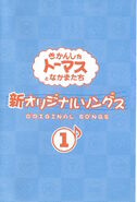 OriginalSongs1Lyricsbookfrontcover