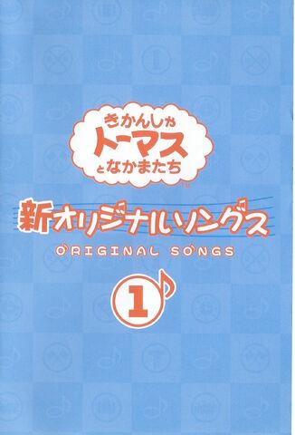 File:OriginalSongs1Lyricsbookfrontcover.JPG