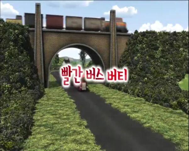 File:StopthatBus!KoreanTitleCard.jpeg
