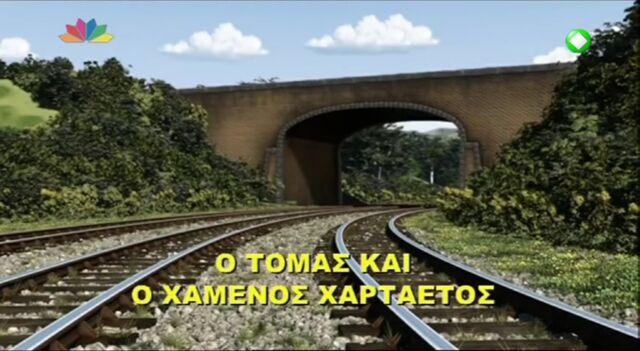 File:ThomasandtheRunawayKiteGreekTitleCard.jpeg