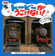 JamesandTobyJapaneseBook