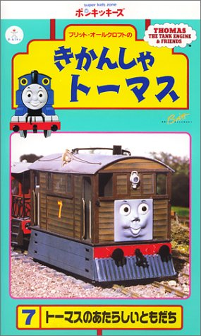 File:ThomastheTankEnginevol7(JapaneseVHS)cover.jpg