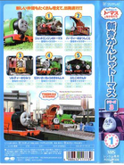 ThomastheTankEngineSeries6Vol1VHSspineandbackcover