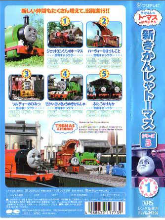 File:ThomastheTankEngineSeries6Vol1VHSspineandbackcover.png