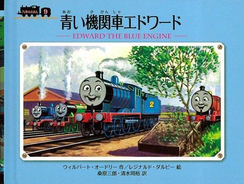 File:EdwardtheBlueEngineJapanesecover.jpg