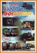 FullofCourage,Go!Go!Go!alternativecover
