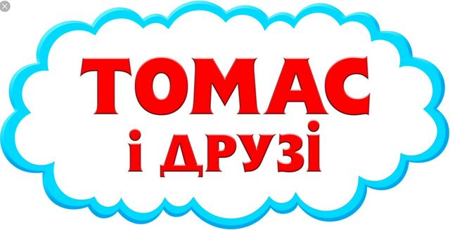 File:ThomasandFriendsUkrainianLogo.jpeg