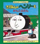 HenryGoestotheHospitalJapaneseBook