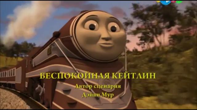 File:CalmDownCaitlinRussianTitleCard.png