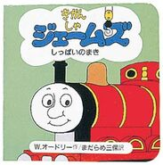 JamesandtheRescueTrainJapaneseCover