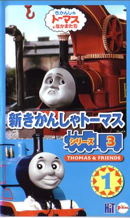 File:ThomastheTankEngineSeries6Vol1VHScover.png