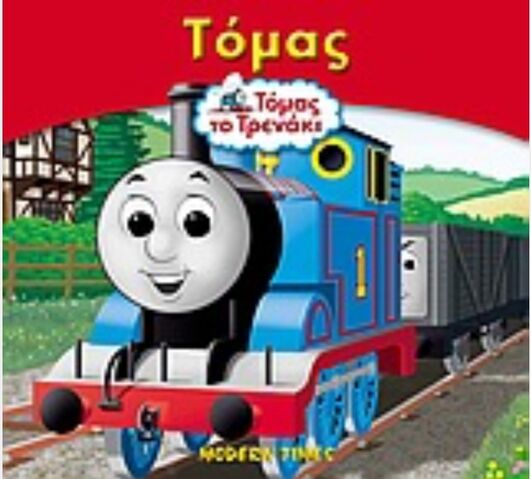 File:MyThomasStoryLibraryThomasGreekCover.jpeg