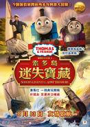 Sodor'sLegendoftheLostTreasure(CantoneseChinese)Poster