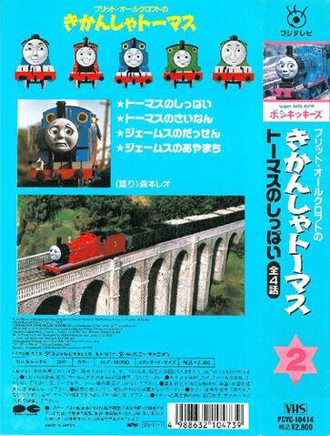 File:ThomastheTankEnginevol2(JapaneseVHS)backcoverandspine.jpg