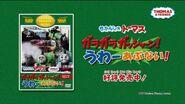 CrashandSmash!LookOut!DVDAdvertisement