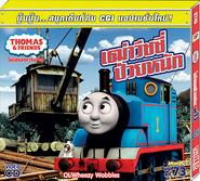 Ol'WheezyWobbles(ThaiVCD)