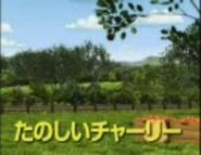PlayTimeJapaneseTitleCard