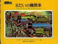 TheEightFamousEnginesJapanesecover