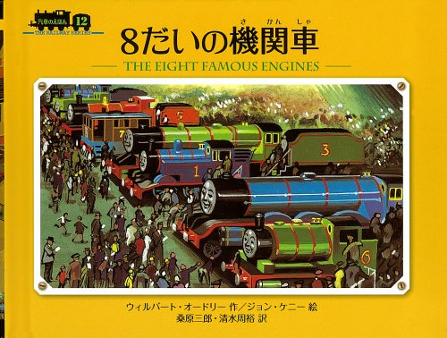 File:TheEightFamousEnginesJapanesecover.jpg